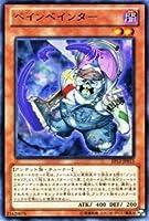 遊戯王カード 【ペインペインター】 EP12-JP015-R ≪エクストラパック2012 収録≫