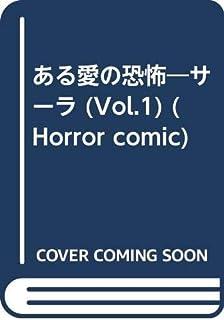 ある愛の恐怖―サーラ (Vol.1) (Horror comic)
