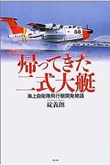 帰ってきた二式大艇―海上自衛隊飛行艇開発物語 単行本