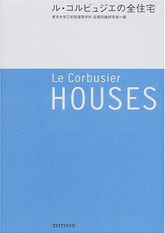 ル・コルビュジエの全住宅