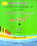Urdu Language Complete Book for TGT PGT TET Exam 2019