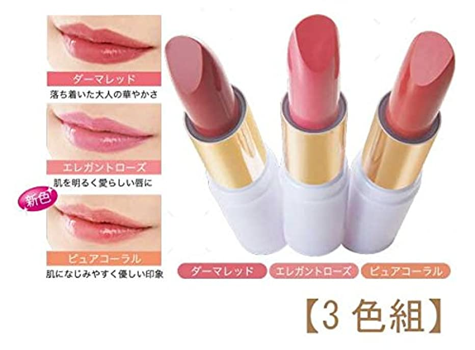 目立つ甘い宿天然色素配合の落ちにくい口紅 カラーリングルージュリッチ(3色組:ダーマレッド、エレガントローズ、ピュアコーラル)