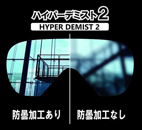 山本光学『ハイパーデミスト2』