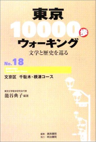 東京10000歩ウォーキング〈No.18〉文京区 千駄木・根津コース―文学と歴史を巡るの詳細を見る