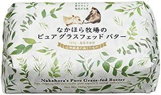 なかほら牧場 グラスフェッド バター ギフトセット100g 不飽和脂肪酸 ケミカルフリー バター [ 冷蔵便 / 冷凍便可 ]
