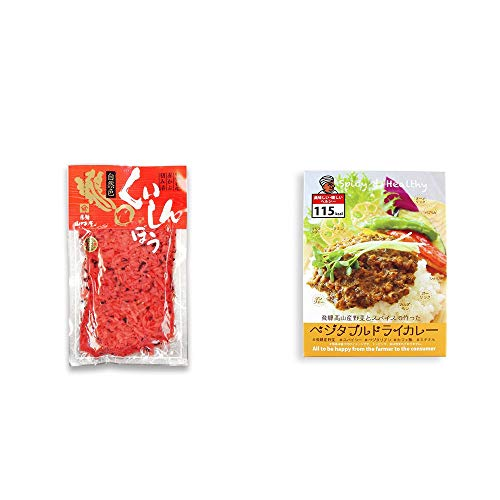[2点セット] 飛騨山味屋 くいしんぼう【大】(260g) [赤かぶ刻み漬け]・飛騨産野菜とスパイスで作ったベジタブルドライカレー(100g)
