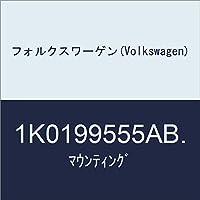 フォルクスワーゲン(Volkswagen) マウンティング 1K0199555AB.