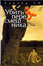to kill a mockingbird in russian