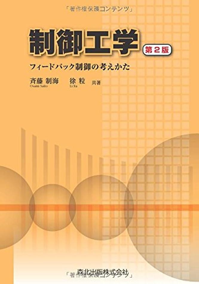 ダイヤルジョセフバンクスハンサム制御工学(第2版)  フィードバック制御の考え方