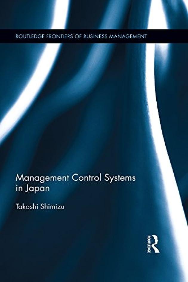 エキゾチック晩餐に話すManagement Control Systems in Japan (Routledge Frontiers of Business Management) (English Edition)