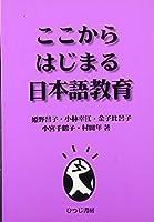 ここからはじまる日本語教育