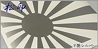 松印 日章旗 旭日旗 ステッカー18cm x 23cm 【カラー:半つやシルバー】 給油口 フューエル リアガラス フロントボディ など