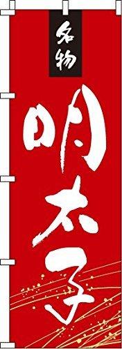 のぼり 明太子 0090231IN