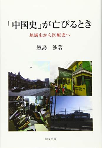 「中国史」が亡びるとき―地域史から医療史へ (研文選書)