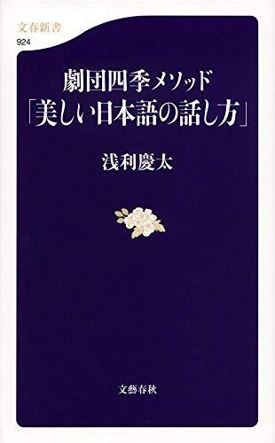 劇団四季メソッド「美しい日本語の話し方」 (文春新書 924)
