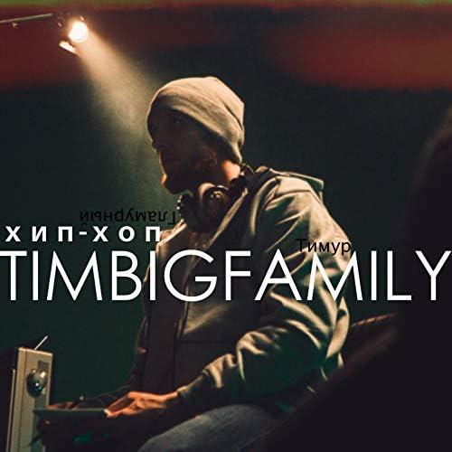 Тимур Timbigfami