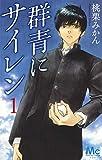 群青にサイレン 1 (マーガレットコミックス)