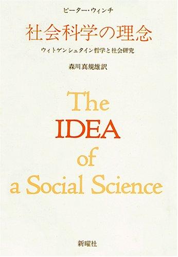 社会科学の理念―ウィトゲンシュタイン哲学と社会研究 (1977年)