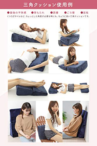 cocochi三角クッション三角枕なだらか体圧分散三角マット分けられる三角枕幅50cmネイビー