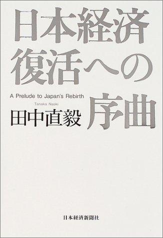 日本経済 復活への序曲の詳細を見る