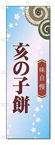 のぼり旗 亥の子餅 (W600×H1800)和菓子