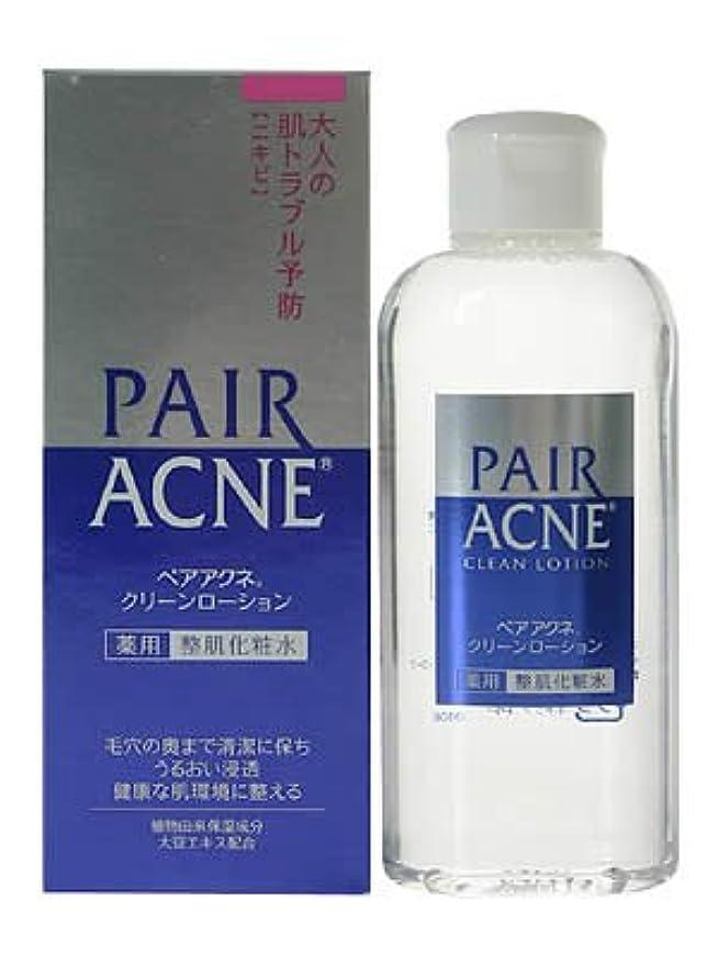 リマ下線腹部ペアアクネ クリーンローション 160ml (薬用整肌化粧水)