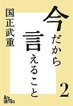 今だから言えること2 歴代首相の素顔が語る、日本の光と影 今だから言えること 歴代首相の素顔が語る、日本の光と影