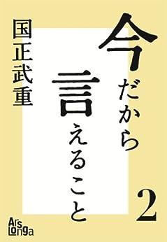 [国正武重]の今だから言えること2 歴代首相の素顔が語る、日本の光と影 今だから言えること 歴代首相の素顔が語る、日本の光と影