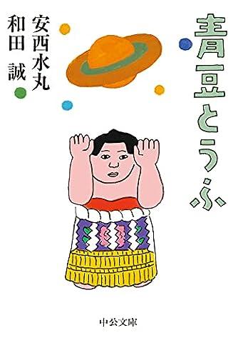 青豆とうふ (中公文庫 わ 25-3)
