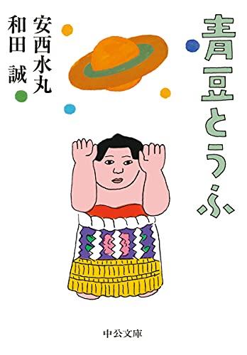 青豆とうふ (中公文庫 わ)