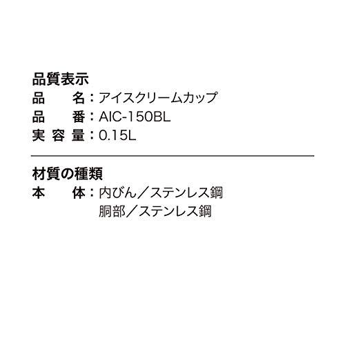 アトラス(Atlas)Sinqs『アイスクリームカップ(AIC-150)』