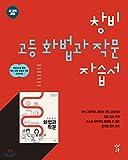 Changbai Higher Method and Writing Tutorial (Korean Edition)
