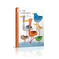 Children's Poems China: Poems written to human children(Chinese Edition)