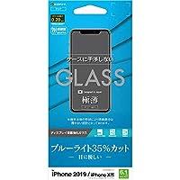 ラスタバナナ iPhone11 XR フィルム 平面保護 強化ガラス 0.2mm ブルーライトカット ケースに干渉しない アイフォン 液晶保護フィルム GE1970IP961