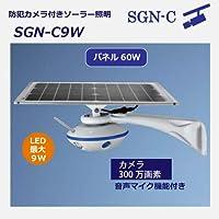 【SGN-C9W】LED 防犯カメラ付き ソーラー 照明 街灯 外灯 屋外