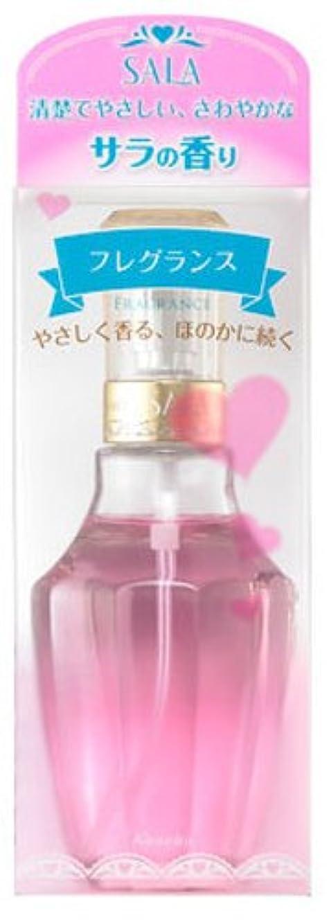 サイクル教えフェザーサラ フレグランス サラの香り
