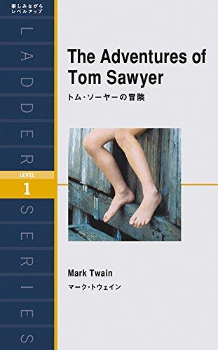 トム・ソーヤーの冒険 The Adventures of Tom Sawyer (ラダーシリーズ Level 1)の詳細を見る