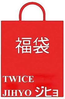 TWICE 福袋 グッズセット 2020年 ジヒョ ver (韓メディアSHOP限定)