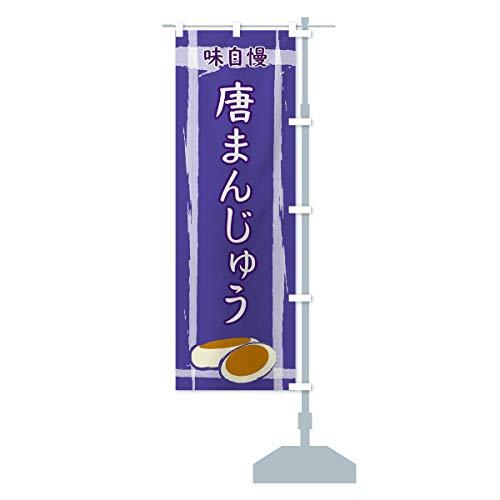 唐まんじゅう のぼり旗 サイズ選べます(ショート60x150cm 右チチ)
