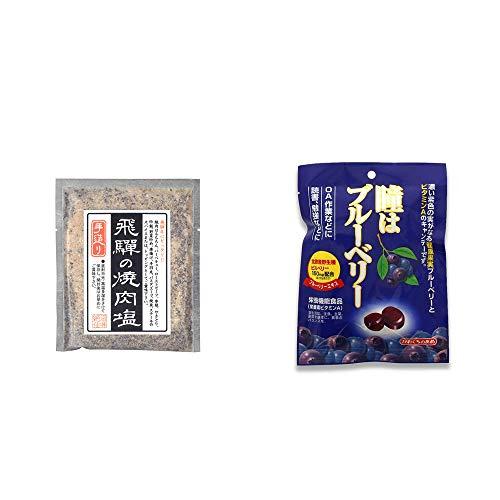 [2点セット] 手造り 飛騨の焼肉塩(80g)・瞳はブルーベリー 健康機能食品[ビタミンA](100g)