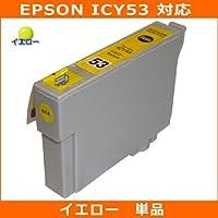 エプソン(EPSON)対応 ICY53 互換インクカートリッジ イエロー【単品】JISSO-MARTオリジナル互換インク