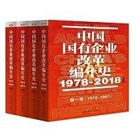 中国国有企业改革编年史(1978—2018)(china s state owned enterprise reform chief history 1978 2018 chinese edition)*