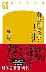 貧乏国ニッポン ますます転落する国でどう生きるか (幻冬舎新書)