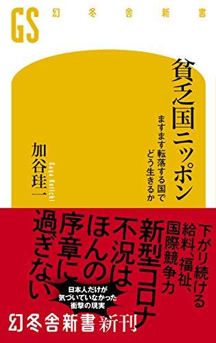貧乏国ニッポン ますます転落する国でどう生きるか (幻冬舎新書) - 加谷珪一