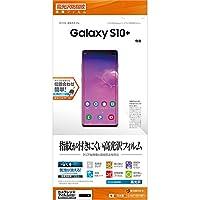 ラスタバナナ Galaxy S10+ フィルム 平面保護 高光沢防指紋 ギャラクシーS10プラス 液晶保護フィルム G1681GS10P