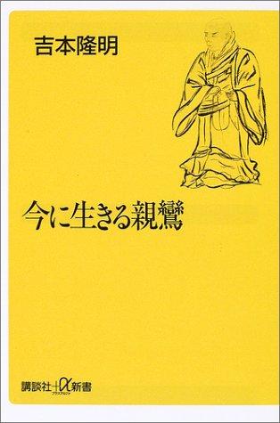 今に生きる親鸞 (講談社+α新書)