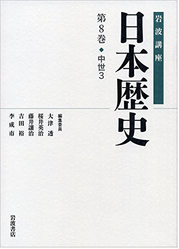 中世3 (岩波講座 日本歴史 第8巻)