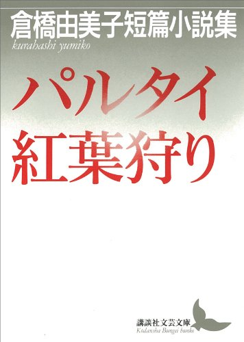 パルタイ・紅葉狩り 倉橋由美子短篇小説集 (講談社文芸文庫)