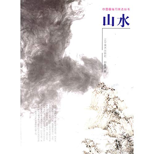 Clinical practice Chinese painting techniques Series: Landscape(Chinese Edition)
