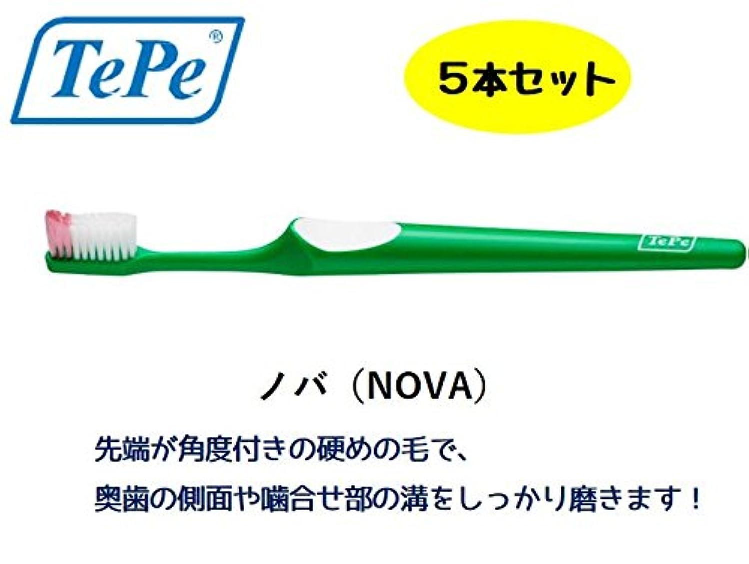 申込み学校の先生速いテペ ノバ ブリスターパック 5本 TePe NOVA (極やわらかめ)